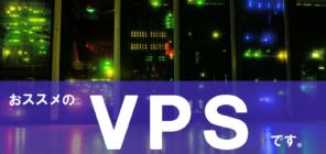コスパ最強VPS「WIN-VPS.com」