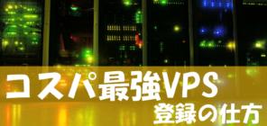 「WIN-VPS.com」登録の方法